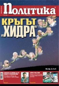 Ajaleht Politika on üks kuuest väljaandest, mis kuulub Deljan Peevski ja tema ema omanduses mõjukale Bulgaaria meediakontsernile.