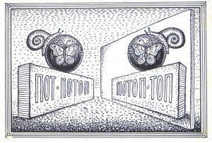 """Ülo Sooster. Looduses esineb eri liiki sümmeetriaid. Vaid väga vähesed objektid ühtivad täielikult oma peegeldustega. Paber, tušš, 1963. TKM.  Illustratsioon Aleksei Abrikossovi ja Isaak Halatnikovi artiklile """"Maailma sümmeetria"""" Viktor Trostnikovi koostatud raamatus """"Füüsika: lähedane ja kauge""""."""